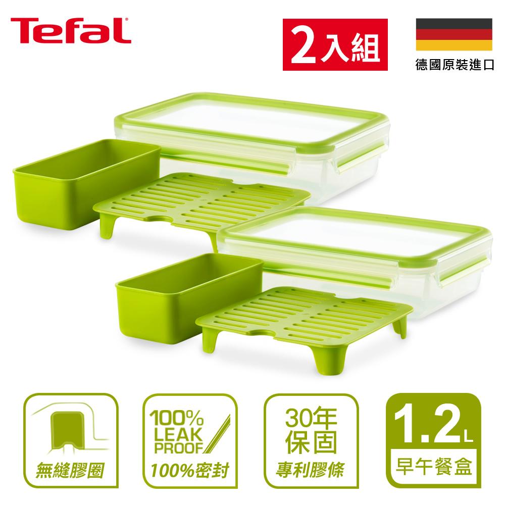 Tefal法國特福 德國EMSA原裝 樂活系列PP保鮮盒早午餐盒1.2L(2入)