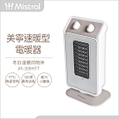 Mistral美寧 速暖陶瓷電暖器 JR-308HTT
