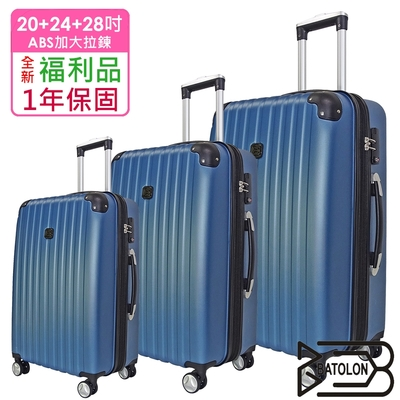 (福利品 20+24+28吋) 風華再現TSA鎖加大ABS硬殼箱/行李箱 (冰雪藍)