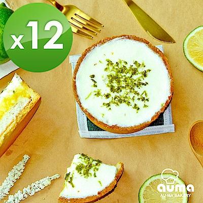 【奧瑪烘焙】厚奶蓋小農檸檬塔X12個