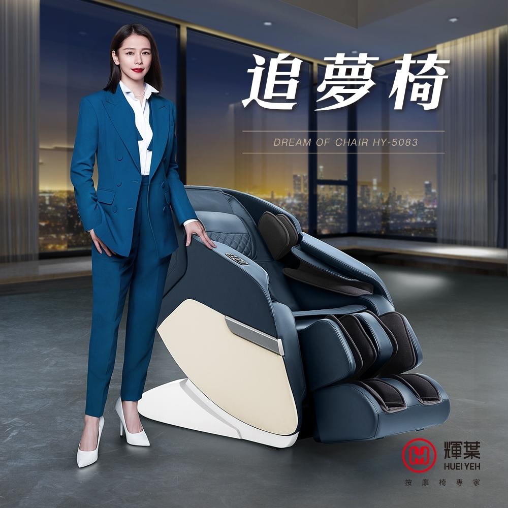 輝葉 追夢椅HY-5083