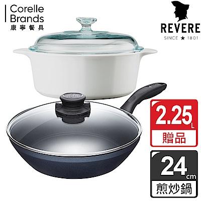 康寧REVERE Sapphire 24cm藍寶石中華煎炒鍋