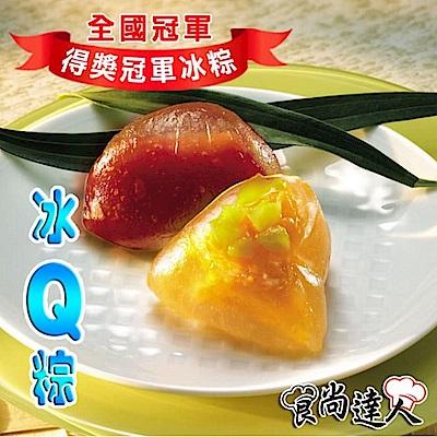 端午限定 食尚達人 繽紛冰Q粽(6顆)