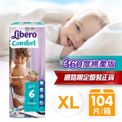 麗貝樂 嬰兒紙尿褲-360度棉柔版 6號(XL-52片x2包/箱)