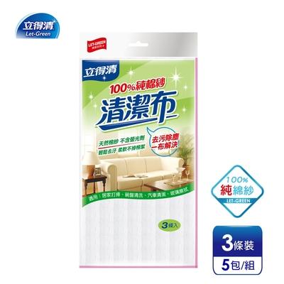 立得清 100%純棉紗清潔抹布-廚房家用清潔抹布(3條x5包)