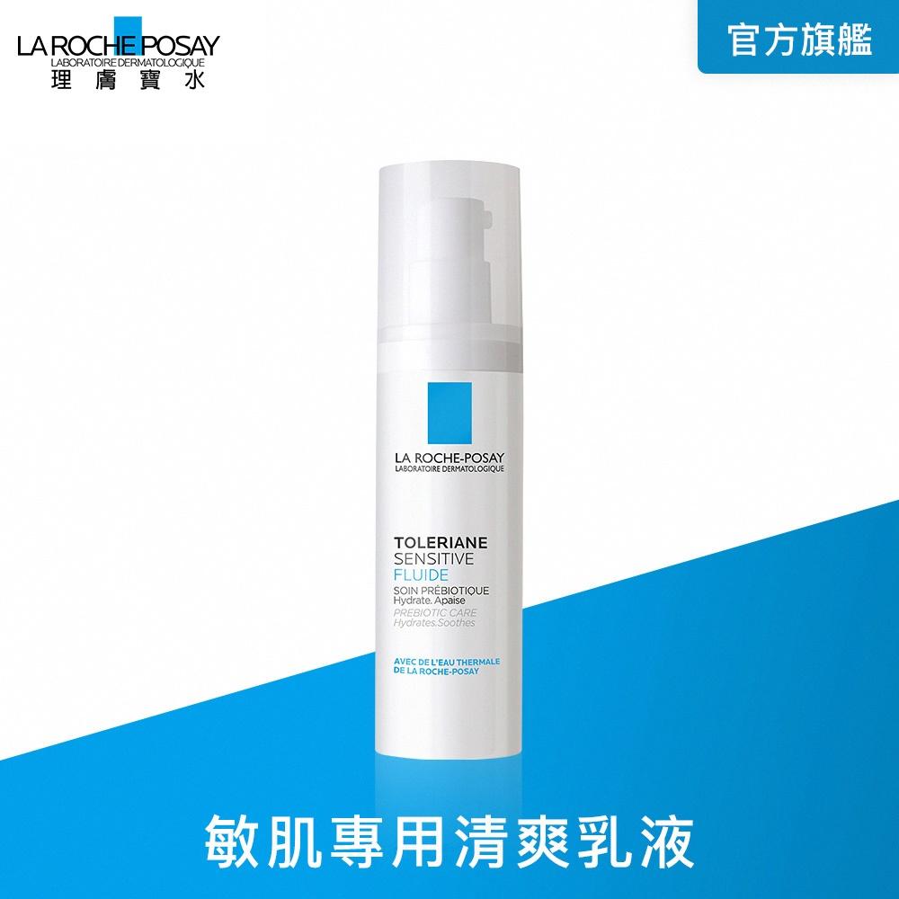 理膚寶水 多容安舒緩濕潤乳液40ml 敏肌乳液