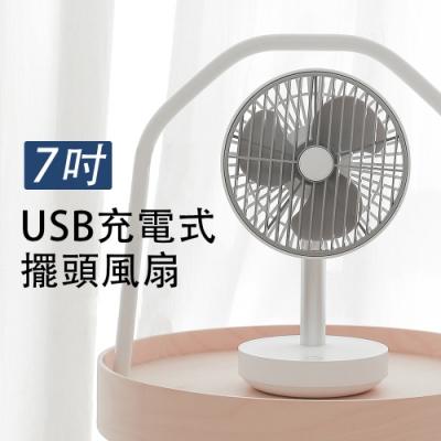 7吋 USB桌面擺頭靜音迷你電風扇 FAN-P20S