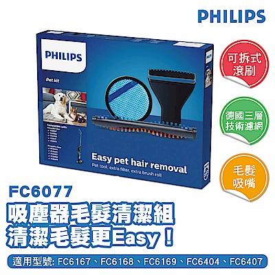 飛利浦PHILIPS 吸塵器毛髮清潔組 FC6077