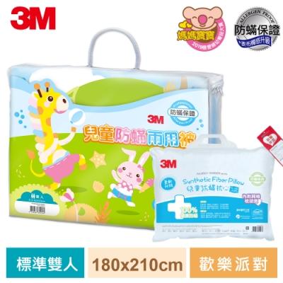 3M 新一代兒童防蹣兩用被-歡樂派對-雙人6X7+大童防蹣枕心