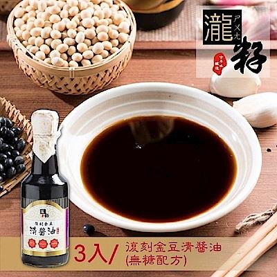 瀧籽醬油 復刻金豆3入組