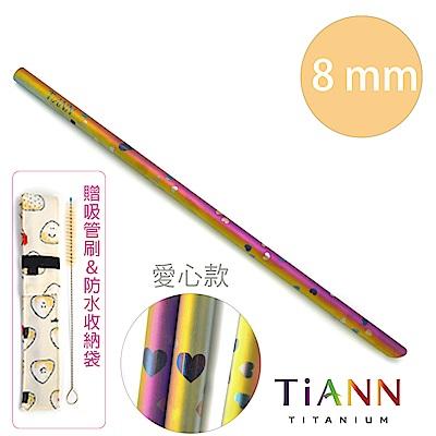 TiANN 鈦安純鈦餐具 斜口鈦吸管 8mm環保抗菌細吸管 愛心款 (附收納袋+清潔刷)