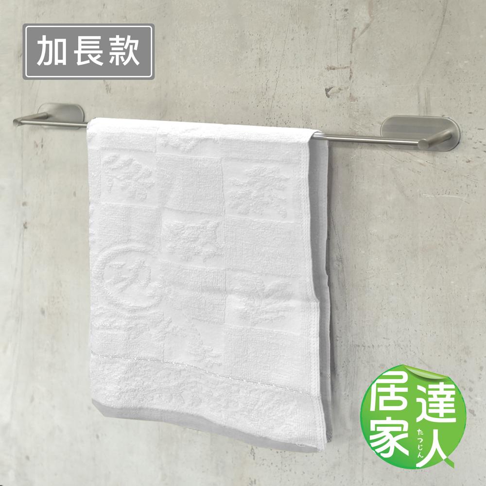 居家達人 強力耐重304不鏽鋼掛勾-單桿毛巾架(加長款)