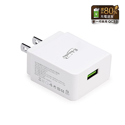 E-books B37 智慧快充QC3.0急速充電器