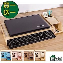 [買一送一]佶之屋 木質DIY可調式螢幕/筆電附收納架 共2入