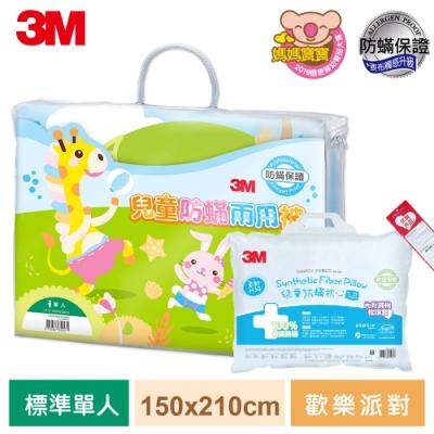 3M 新一代兒童防蹣兩用被-歡樂派對-單人5X7+大童防蹣枕心