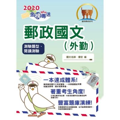 2020年郵政招考「金榜專送」【郵政國文(外勤)(測驗題型及閱讀測驗)】(內容針對最新考科