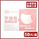 清新宣言 兒童醫療用口罩(雙鋼印)-時尚全色系列 任選(50入/盒x2盒) product thumbnail 1