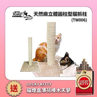 寵喵樂《天然麻-立體圓柱型貓抓柱》TW006(買就送iCat寵喵樂-LUCKY KITTY 貓煙盒薄荷棒木天蓼 40g*1盒)