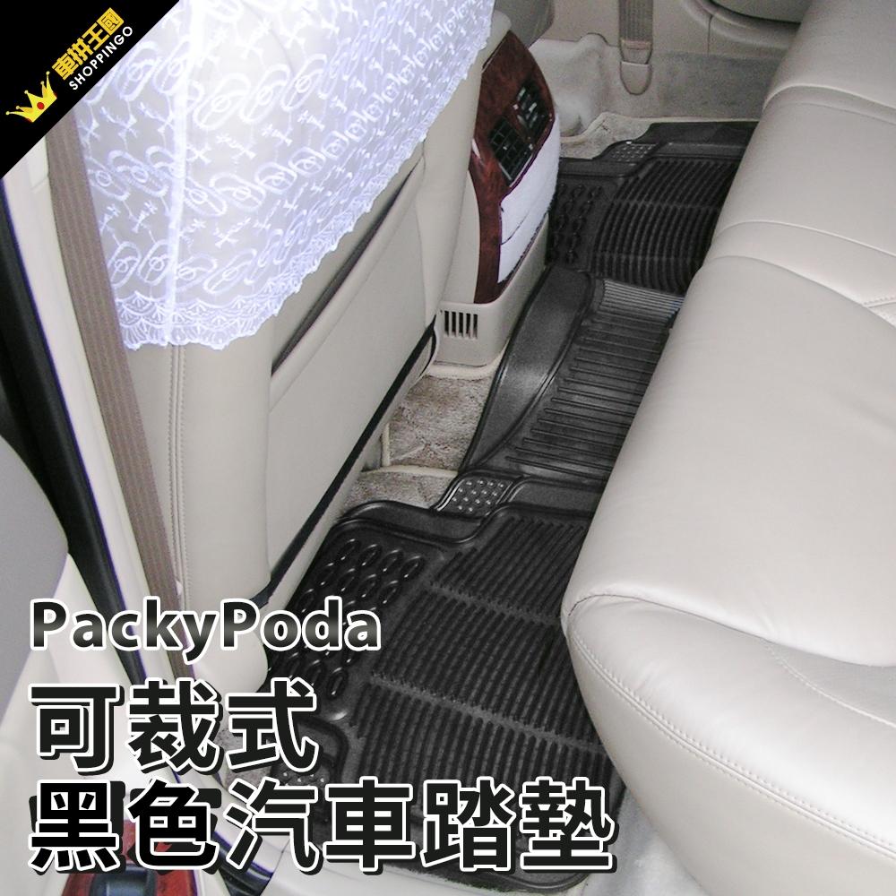 PackyPoda 可裁式黑色汽車踏墊(後座)