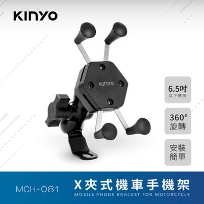 KINYO 6.5吋X夾式機車手機架