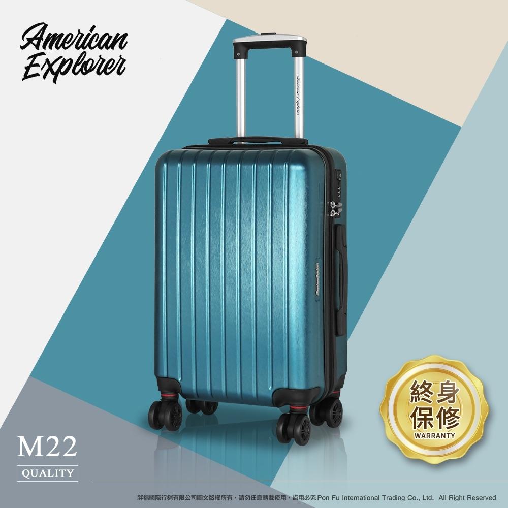 American Explorer 美國探險家 20吋 登機箱 行李箱 霧面髮絲紋 旅行箱 輕量 M22 (太平洋藍)