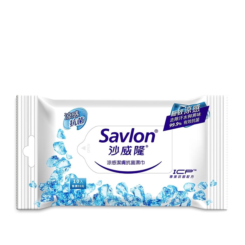 沙威隆涼感潔膚抗菌濕巾-10抽單包入