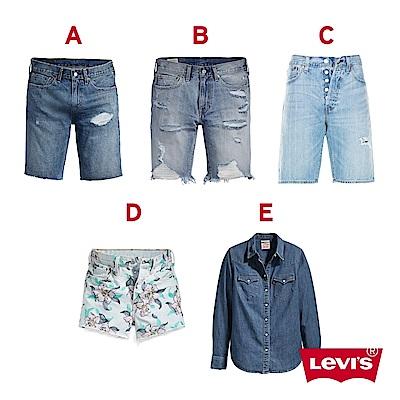 (點折30)[時時樂限定]Levis 4月限定禮包組 牛仔短褲 X 牛仔襯衫 -5款任選 $990