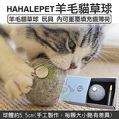 HAHALEPET《羊毛貓草球》