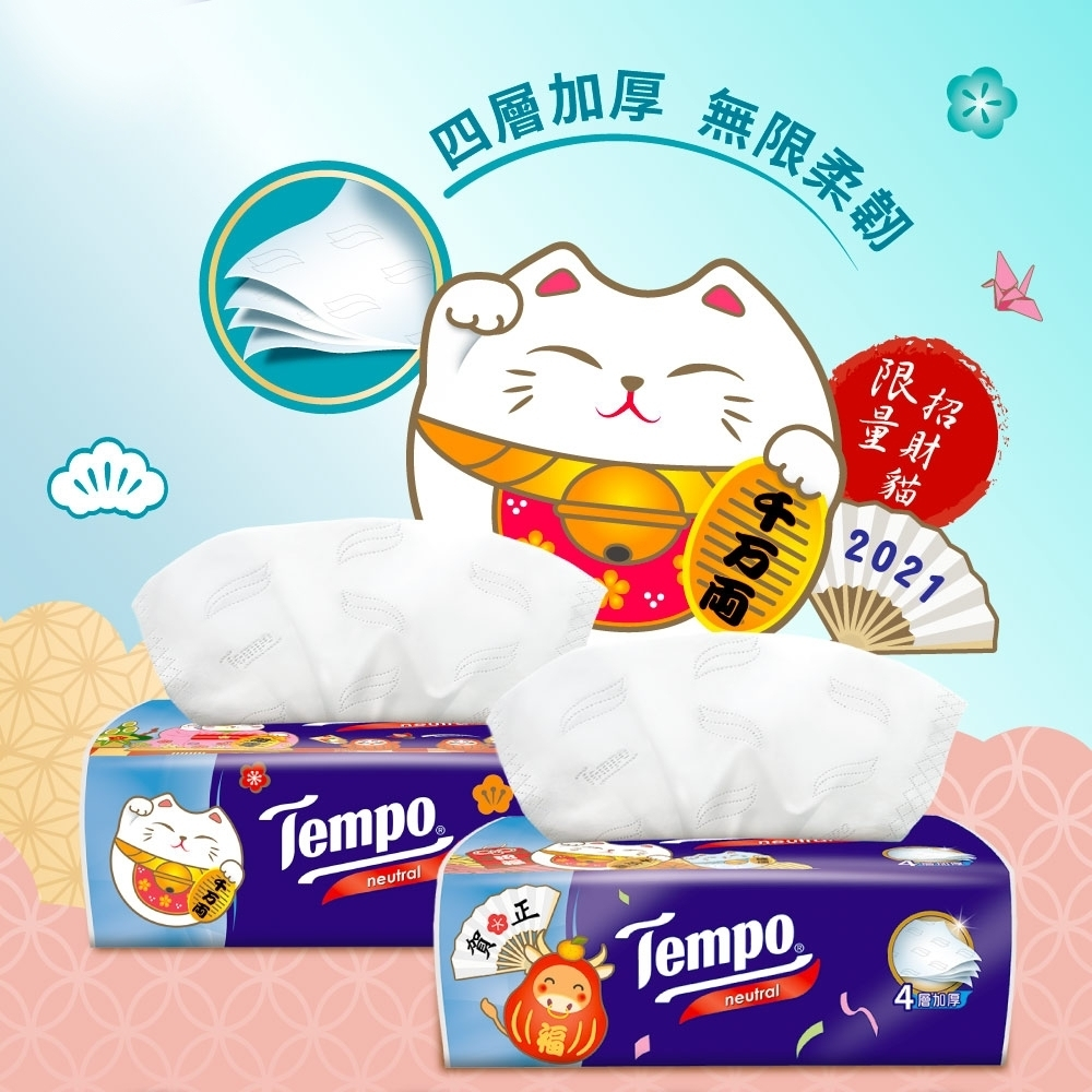 Tempo 4層輕巧包面紙(無香招財貓限定版)