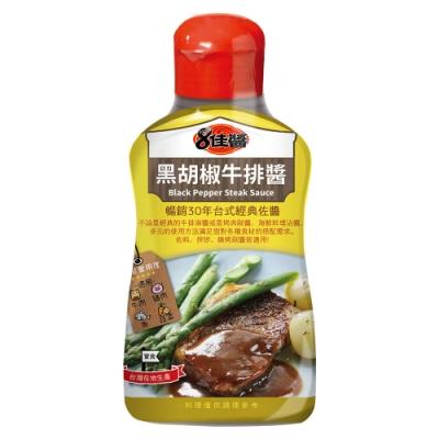 憶霖 8佳醬 黑胡椒牛排醬400g