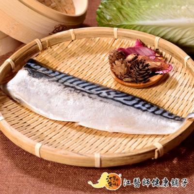 江醫師魚鋪子 追求零污染頂級挪威鯖魚片(175g)x8包