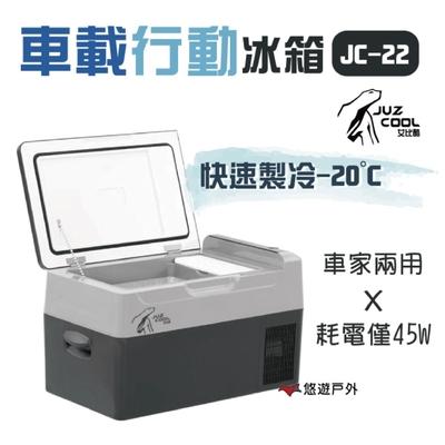 【艾比酷】車載冰箱 JC22L 雙槽雙溫控 冷凍冷藏