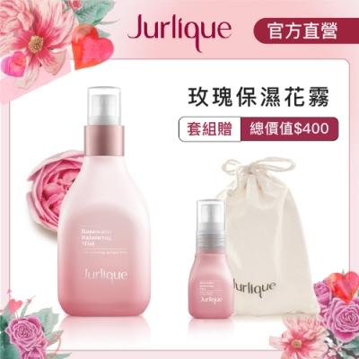 【官方直營】Jurlique茱莉蔻 玫瑰水潤美膚組