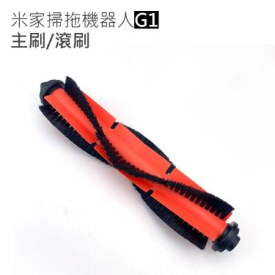 小米/米家掃拖機器人G1 主刷/滾刷(副廠)