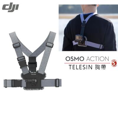 TELESIN DJI Osmo Action 胸帶(公司貨)