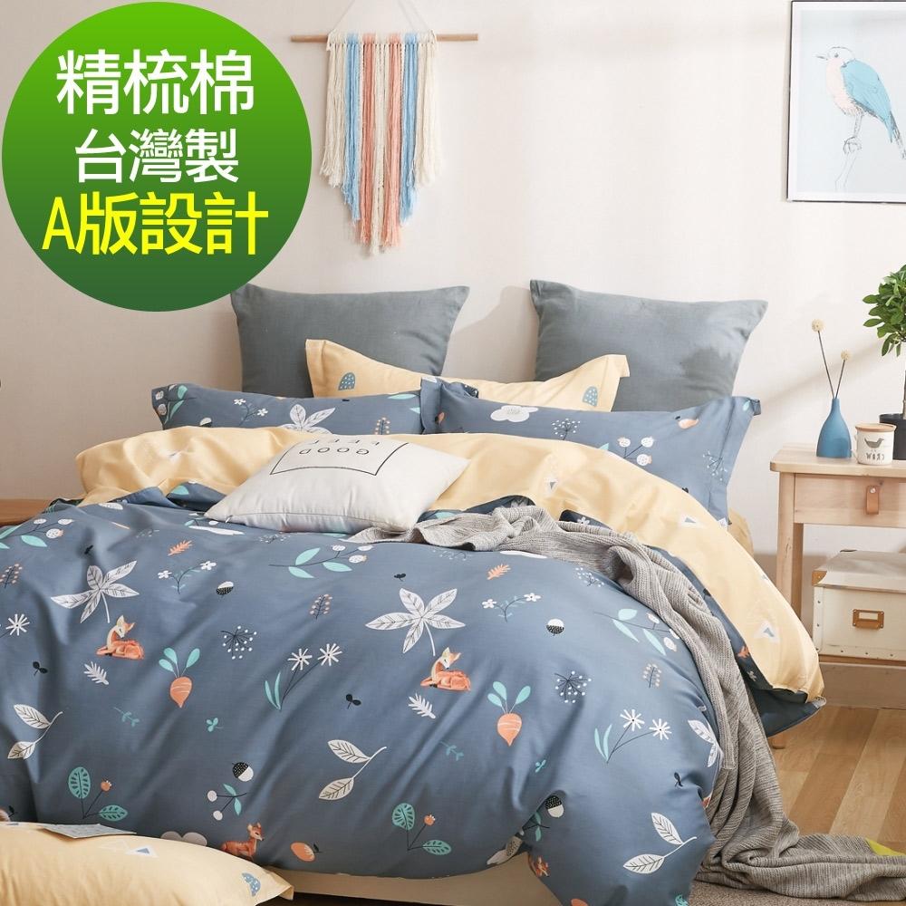 La Lune 台灣製精梳純棉涼被 梅花鹿愛吃樹葉