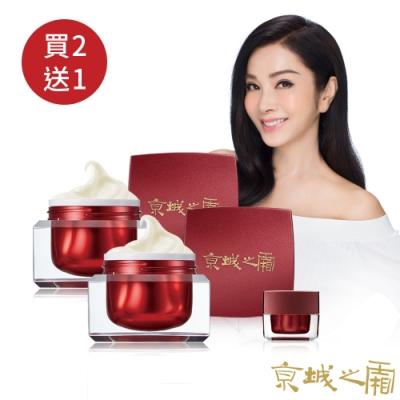 京城之霜牛爾 買2送1 60植萃十全頂級精華霜EX50gx2+60植萃十全頂級精華霜EX4.7gx1