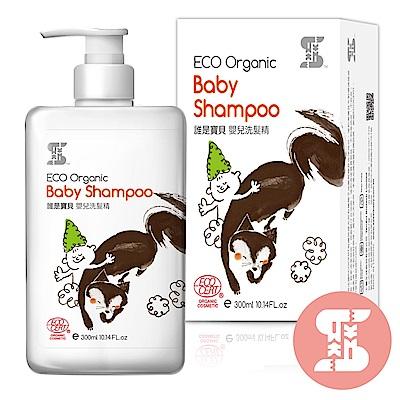 SASSI BABY誰洗寶貝 嬰兒洗髮精 300ml (即期良品!超級便宜!限時下殺↘)