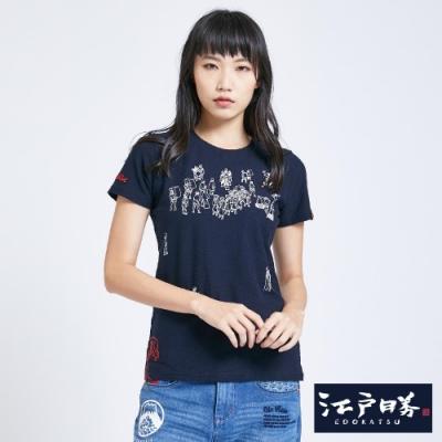 EDWIN EDO KATSU江戶勝 市井人群印花 短袖T恤-女-丈青