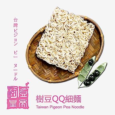 樹豆皇帝 樹豆QQ細麵(六入/袋)