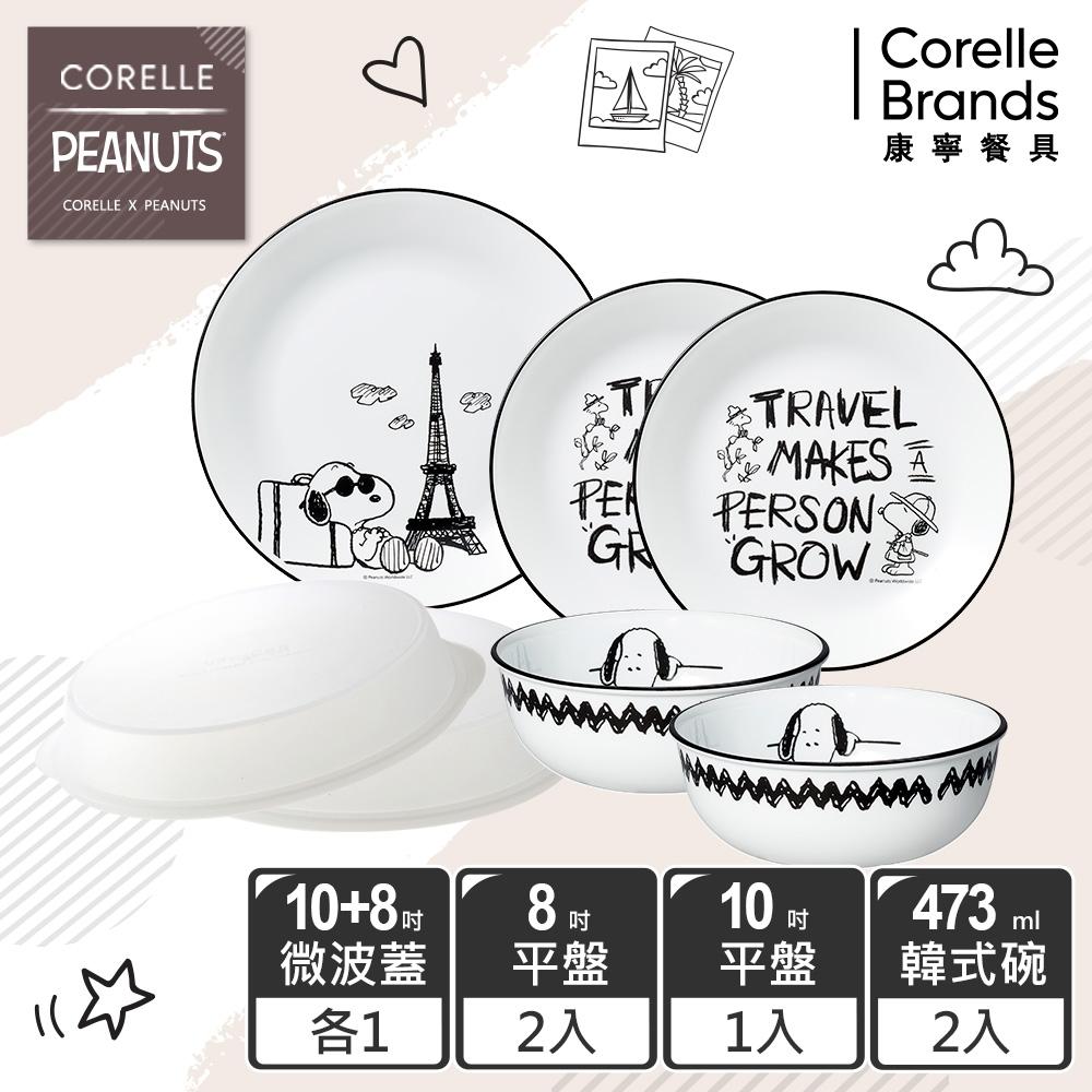 (獨家)【美國康寧 CORELLE】SNOOPY 復刻黑白7件式餐具組-G03