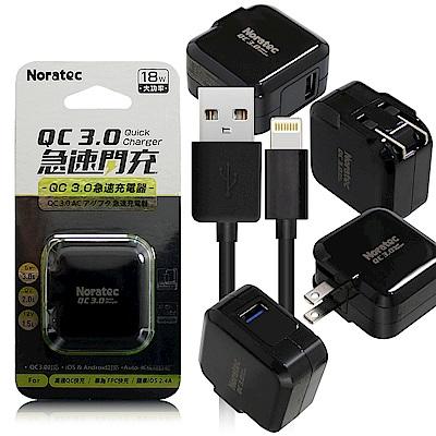 Noratec QC3.0 急速充電器18W大功率+8Pin USB線-黑