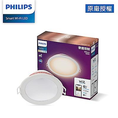 Philips 飛利浦 Wi-Fi WiZ 智慧照明 可調色溫嵌燈(PW003)