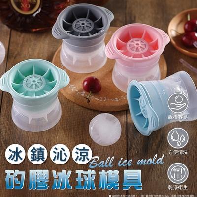 【森宿生活】4入冰球模具杯 冰球模具凍冰格矽膠威士忌超大製冰神器圓球形食品級