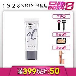 1028 全效美肌保濕淨白CC霜(2色任選)
