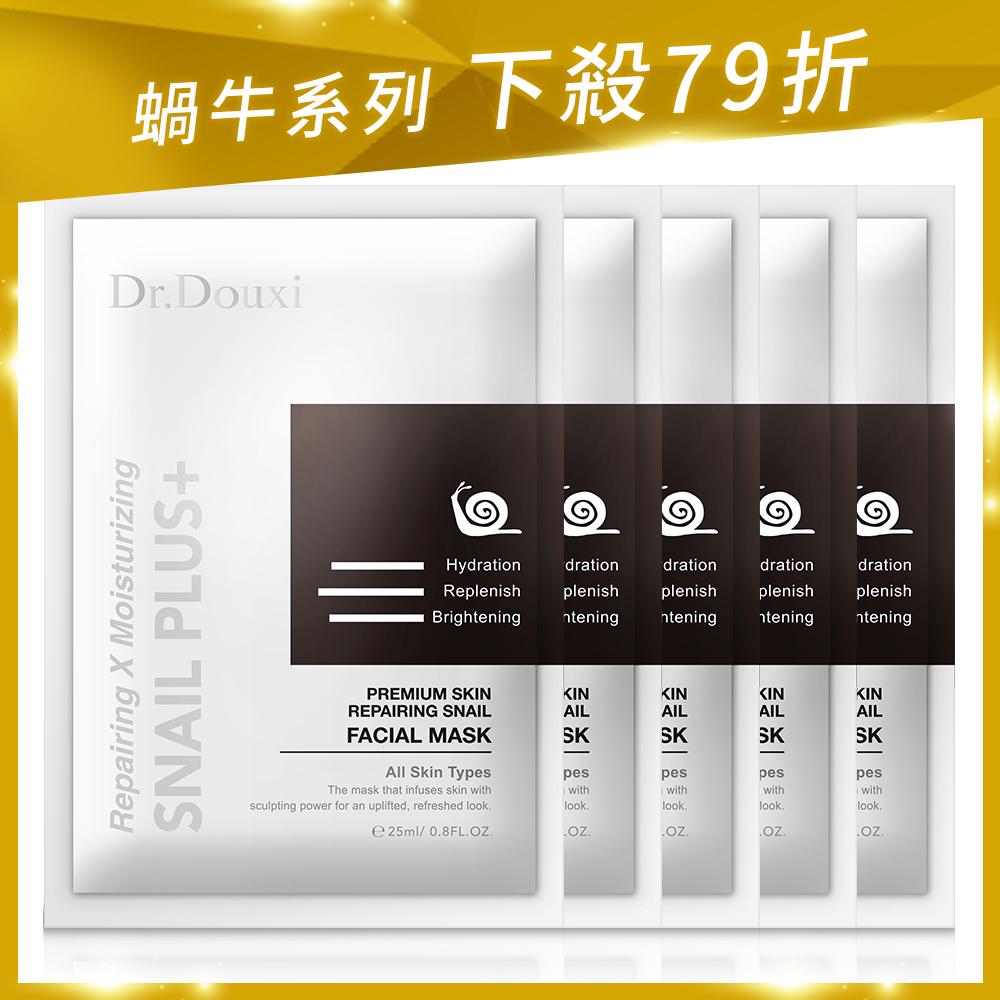 Dr.Douxi朵璽 頂級全效修護蝸牛面膜5片入(盒)