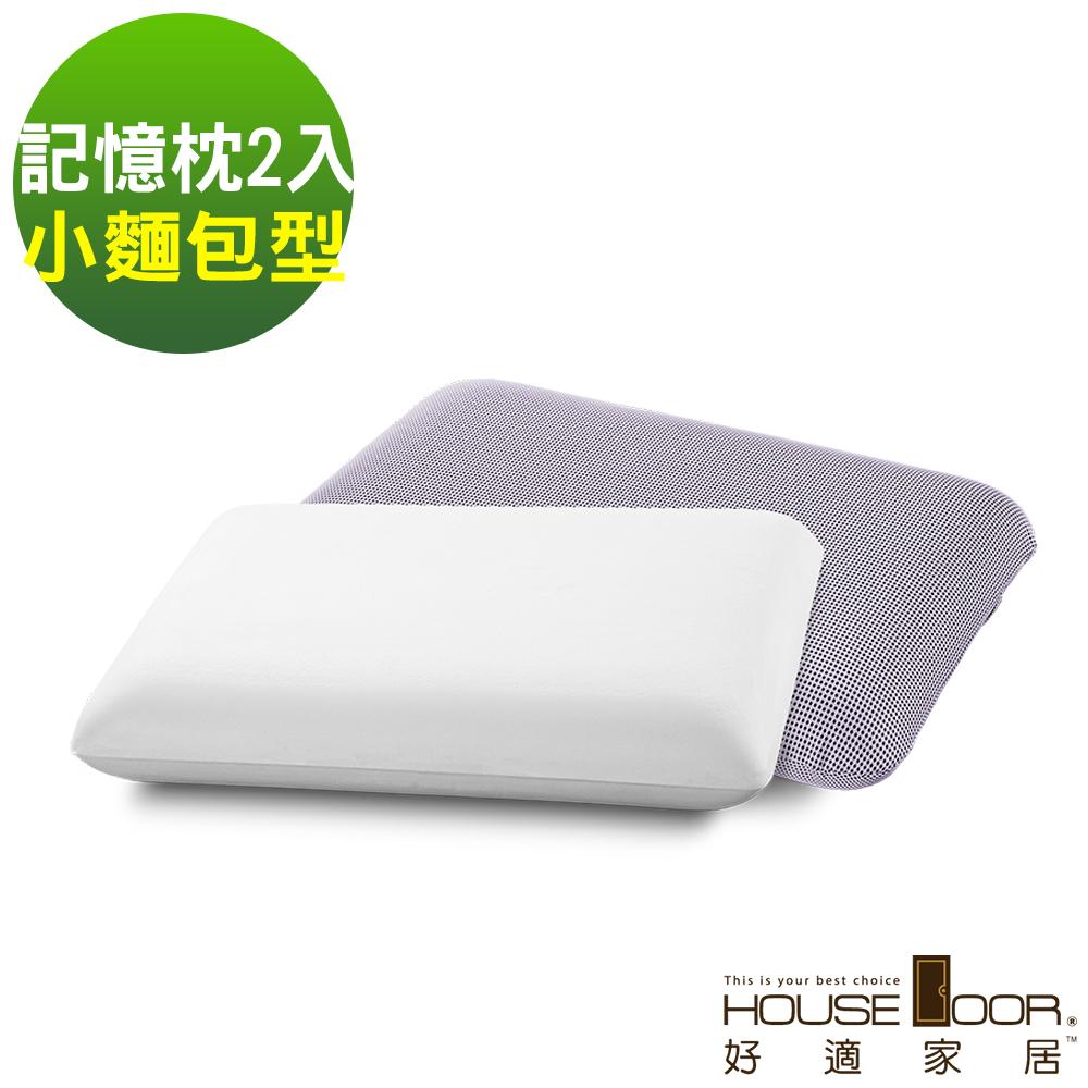 House Door 好適家居 吸濕排濕布 親水性涼感釋壓記憶枕-小麵包型(2入)