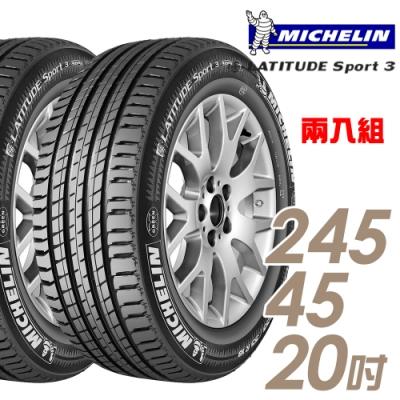 【米其林】LATITUDE Sport 3 豪華休旅輪胎_二入組_245/45/20