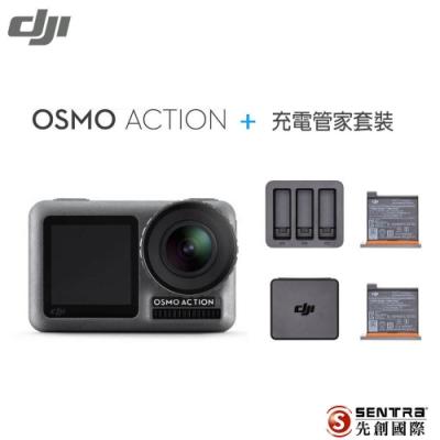 DJI OSMO Action (含充電管家套裝)先創公司貨