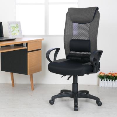 好室家居 綠光高背款電腦椅/辦公椅(二色任選)